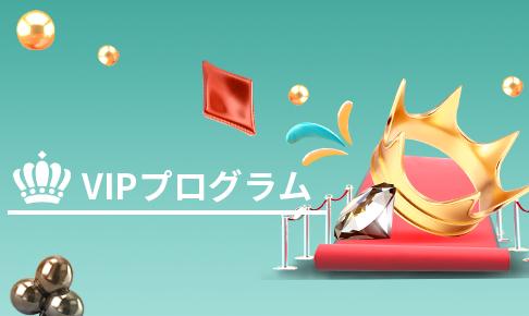オンラインカジノ【業界No.1の還元率】を誇るユースカジノの【VIPプログラム】を公式ブログでご紹介