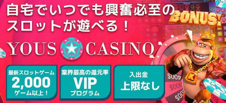 ユースカジノのオープンを記念に期間限定でスロットボーナスを開催してます