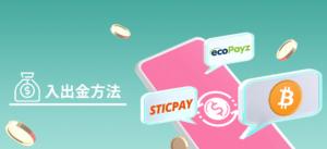 豊富な決済!入出金方法紹介   【公式ブログ】オンラインカジノならユースカジノ(YOUS CASINO)